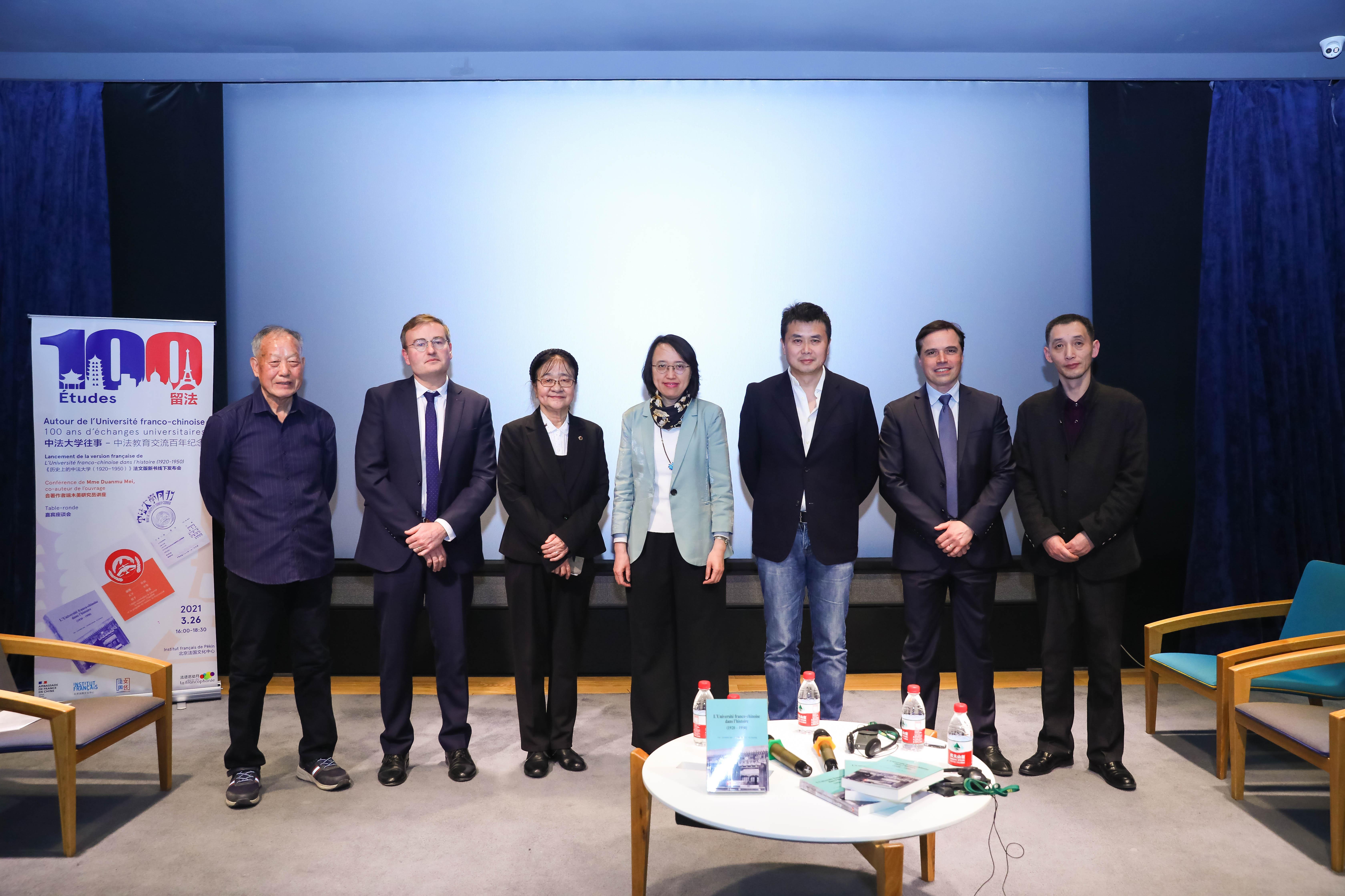 Rencontre « Autour de lUniversité franco-chinoise
