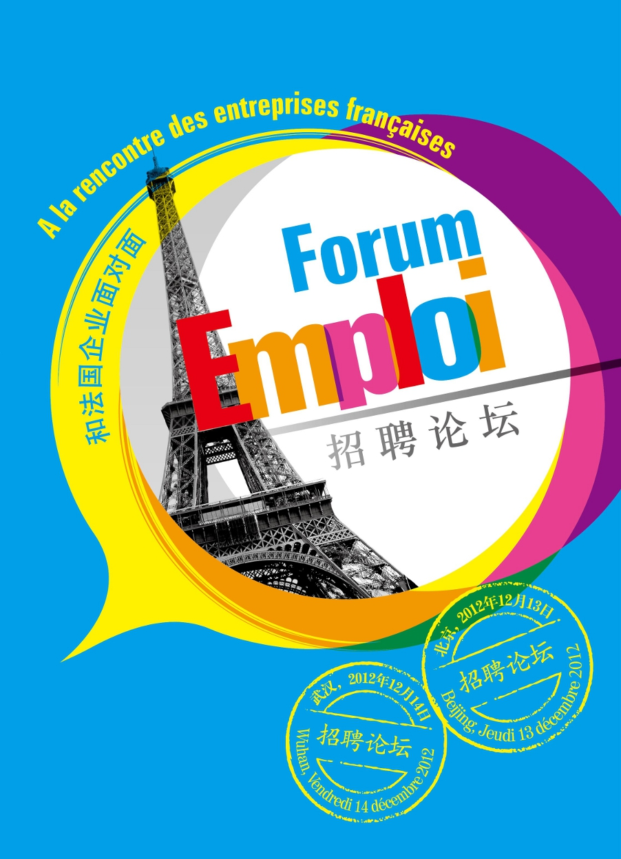 Seconde dition du forum emploi de club france en chine for Chambre de commerce francaise en chine